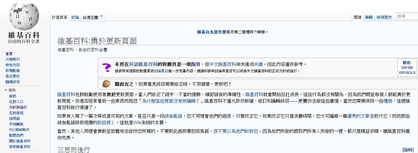 wiki_勇於更新頁面