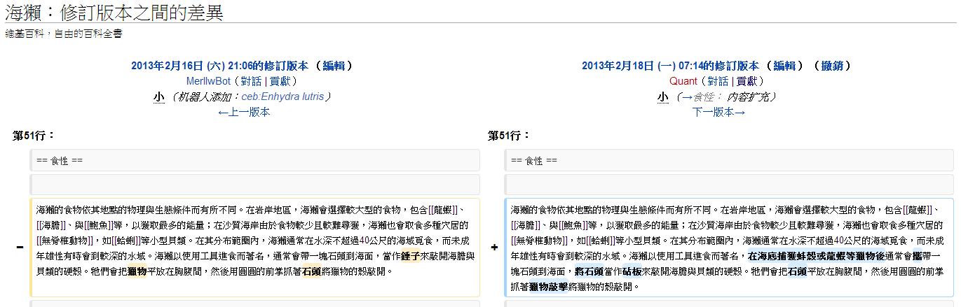 wiki_海獺修改版本