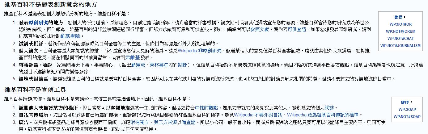 wiki_維基百科不是什麼