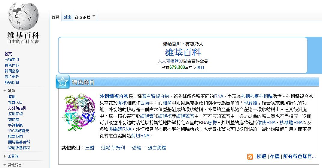 維基百科首頁