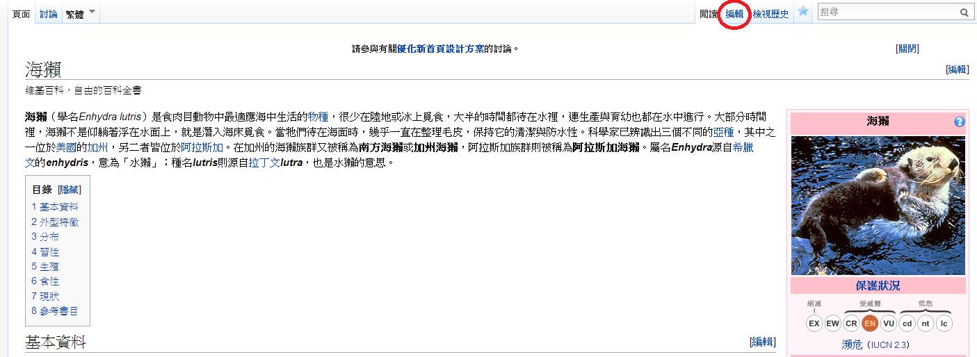 wiki_編輯按鈕