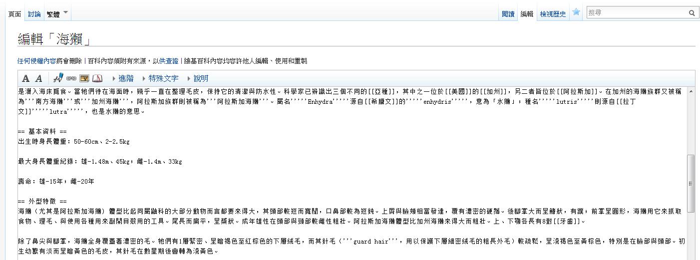 wiki_編輯畫面
