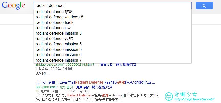 radiant defence_搜尋畫面