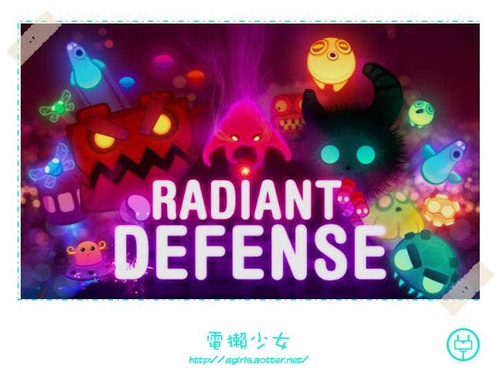 radiant defence_華麗風格阿!
