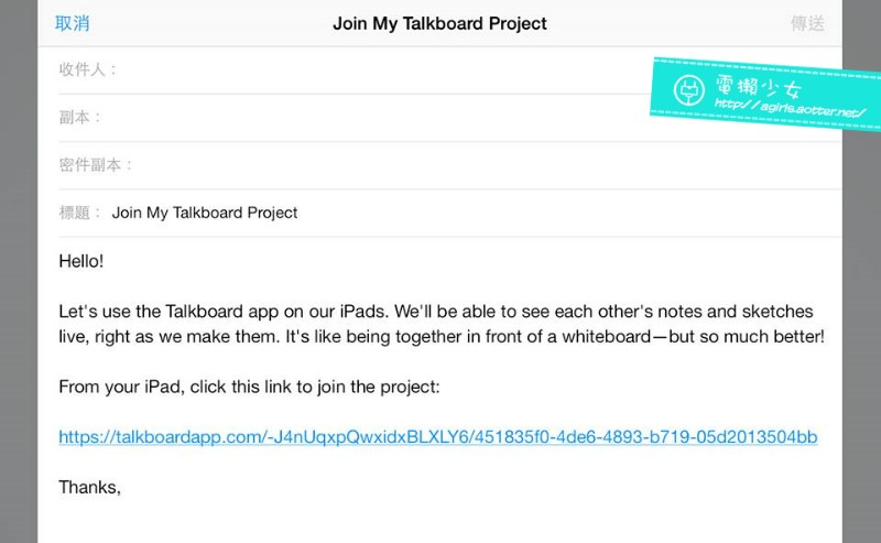 Talkboard邀請信件