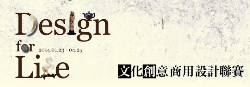 文化創意商用設計聯賽